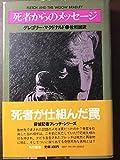 死者からのメッセージ (1984年)