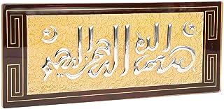 ملصق حائط إسلامي ديكور إسلامي مستلزمات إسلامية متينة من الأكريليك لتزيين المنزل وتزيين الفناء (فضي)