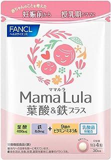 ファンケル (FANCL) Mama Lula 葉酸&鉄プラス(約30日分) 120粒 サプリメント