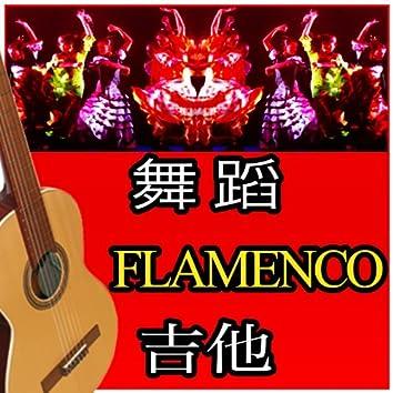 舞蹈 FLAMENCO 吉他 音乐 -EP
