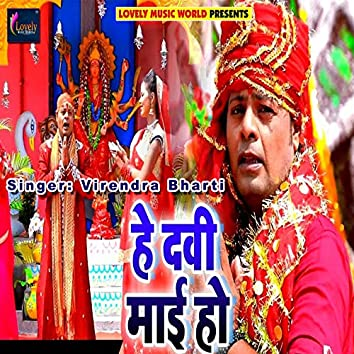 He Devi Maai Ho