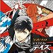 ダブルクロスThe 3rd EditionドラマCD・デイズ(初回限定特装版)
