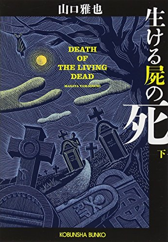 生ける屍の死(下) (光文社文庫)の詳細を見る