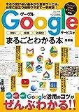 Googleサービスがまるごとわかる本 最新版 三才ムック vol.987