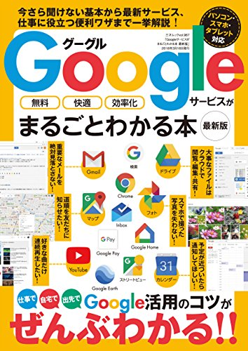 Googleサービスがまるごとわかる本 最新版 三才ムック vol.987 - 三才ブックス