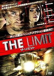 【動画】ザ・リミット