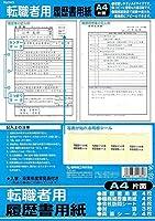 履歴書 転職者用 A4 片面 クリアファイル (クリアホルダー) セット販売
