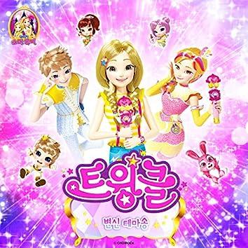 소피루비 (Original Animation Soundtrack) Pt. 6 - Twinkle 변신 테마 Version