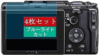 4枚 Sukix ブルーライトカット フィルム 、 Ricoh GR Digital II 2 向けの 液晶保護フィルム ブルーライトカットフィルム シート シール 保護フィルム(非 ガラスフィルム 強化ガラス ガラス ) new version