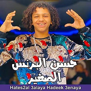 Hates2al 3alaya Hadeek 3enaya (feat. Boda Mohamed)