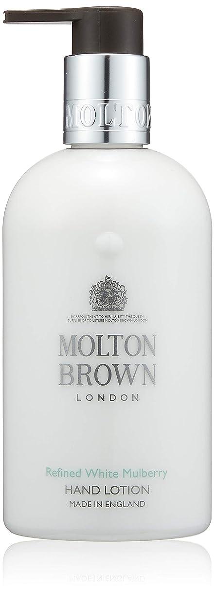 臭い大臣振幅MOLTON BROWN(モルトンブラウン) ホワイトマルベリー コレクション WM ハンドローション