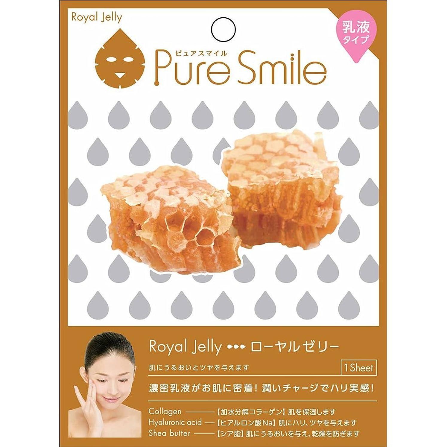 南アメリカ釈義書誌Pure Smile(ピュアスマイル) 乳液エッセンスマスク 1 枚 ローヤルゼリー