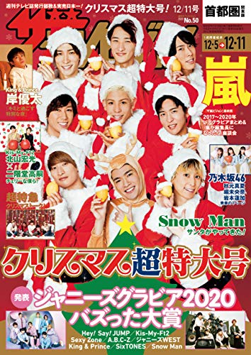 ザテレビジョン 首都圏関東版 2020年12/11号 [雑誌]