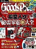 GoodsPress (グッズプレス) 2021年 8・9月合併号 [雑誌]