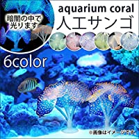 AP アクアリウム 人工サンゴ シリコン製 吸盤アクセサリー 水槽内を美しく演出! パープル AP-PP0003-PU