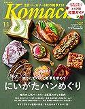 月刊新潟KOMACHI 11月号 (注目ベーカリー&秋の絶景116)