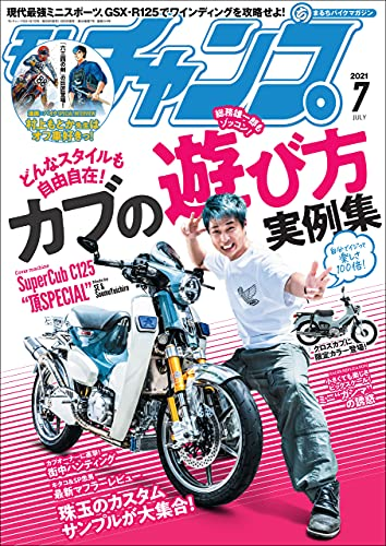 モトチャンプ 2021年 7月号 [雑誌]