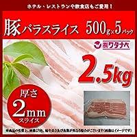 冷凍 豚バラスライス (500g×5パック 厚さ2mm) 小分け 真空パック 合計2.5kg 豚カルビ