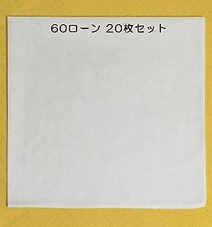 白ハンカチ43cm20枚組 綿100%60ローン フォーマル就活の定番 冠婚葬祭 寄せ書き お絵かき 刺繍 染色 日本製