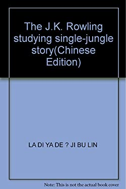 The J.K. Rowling studying single-jungle story(Chinese Edition)