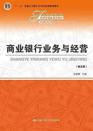 """商业银行业务与经营(第五版)(经济管理类课程教材·金融系列;""""十二五""""普通高等教育本科国家级规划教材)"""