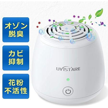 uvistare オゾン発生器 脱臭機 小型脱臭機 オゾン脱臭器 消臭 静音 タバコ臭 トイレ クローゼット ペット 日本語取扱説明書付き