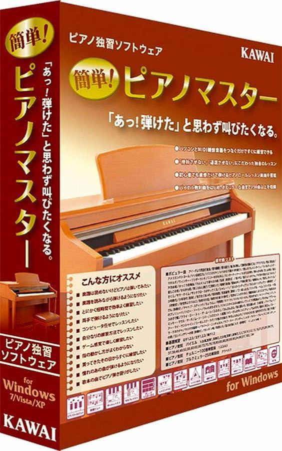 シャンパン有毒な引き出し河合楽器製作所 簡単!ピアノマスター