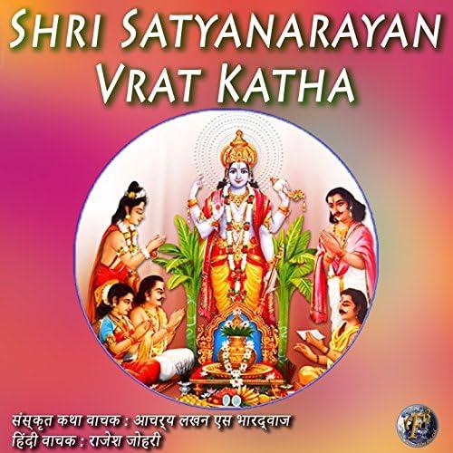 Acharya Lakhan S. Bhardwaj, Shri Rajesh Johri