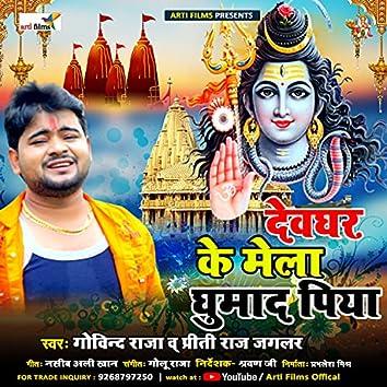 Devghar ke mela ghumade piya (Bol Bam)