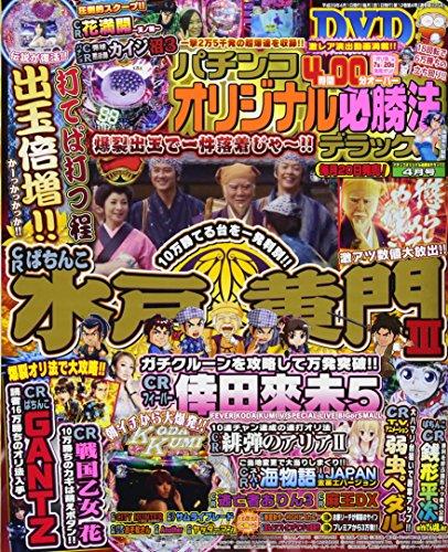 パチンコオリジナル必勝法デラックス 2017年 04 月号 [雑誌]