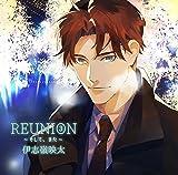 REUNION3~そして、また~伊志嶺映太(CV:土門熱)【Amazon.co.jp&公式通販共通特典CD「IF」 付き】