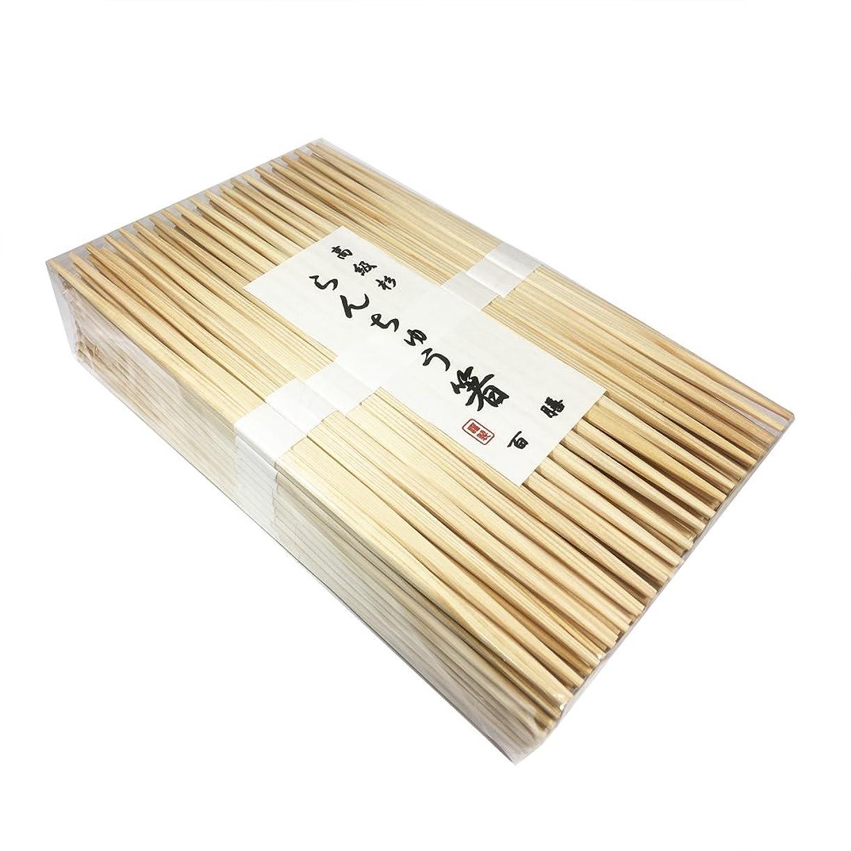 証明泳ぐ振る舞い高級吉野杉らんちゅう箸 雲竜和紙帯巻 100膳 af00009