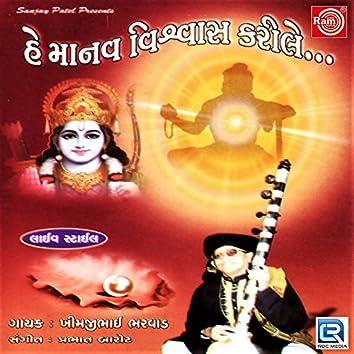 He Manav Visvas Karile