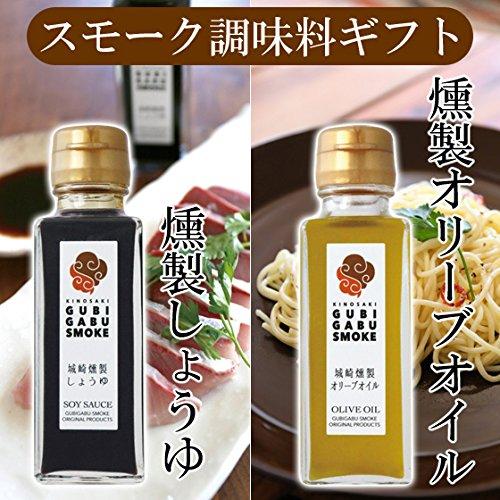 燻製 醤油 オリーブオイル 調味料セット