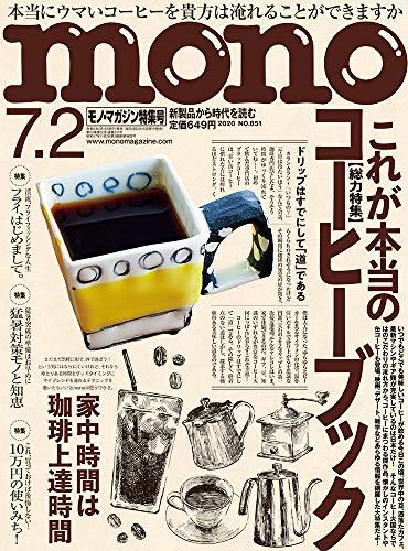 モノ・マガジン2020年7-2号