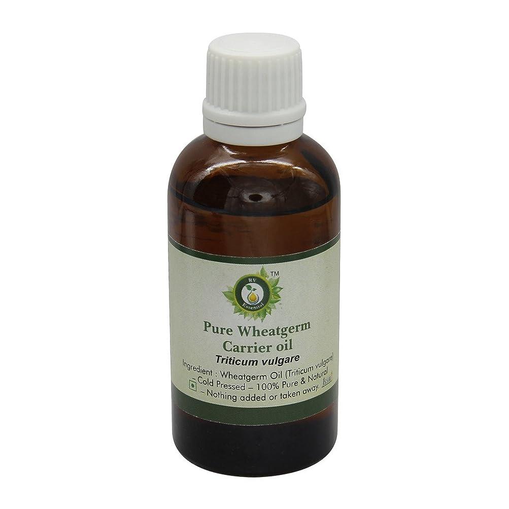 女王ストロー行方不明R V Essential ピュア小麦胚芽キャリアオイル50ml (1.69oz)- Triticum Vulgare (100%ピュア&ナチュラルコールドPressed) Pure Wheatgerm Carrier Oil