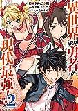 異世界帰りの勇者が現代最強! 2巻 (デジタル版ガンガンコミックスUP!)