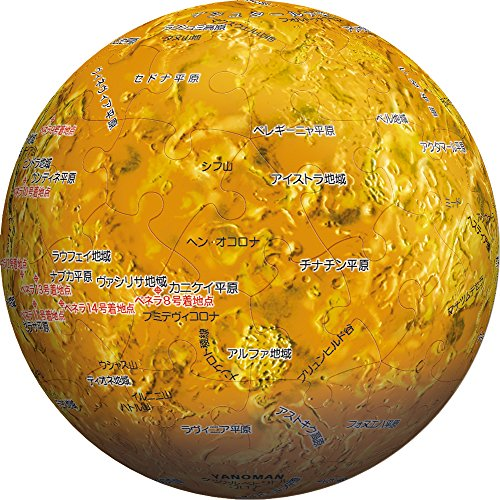 やのまん 60ピース 3D球体パズル 金星儀-THE VENUS-(Ver.2) 2003-478
