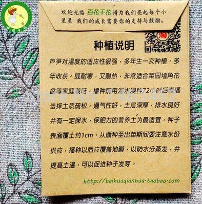 10pcs / sac de graines d'asperges, abaisser la tension artérielle Bonsai plantes Graines, légumes et graines de fruits (mélanger l'ordre minimum 6 $)