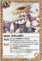 バトルスピリッツ 華黄の城門 / 烈火伝 第2章(BS32) / シングルカード