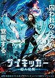 サイキッカー 超人覚醒[DVD]