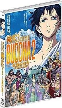 Buddha 2: The Endless Journey (Region 3 DVD / Non USA Region) (English Subtitled) Japanese movie a.k.a. Osamu Tezuka's Buddha Endless Journey