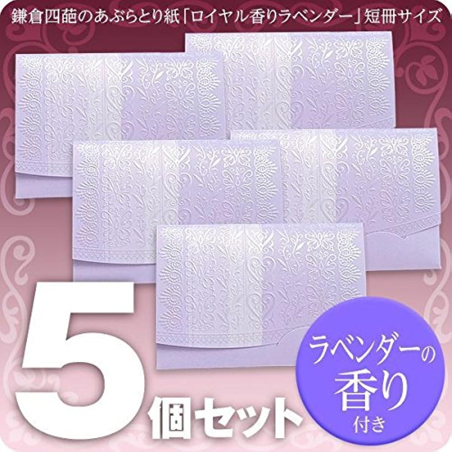 群れ災害不透明な鎌倉四葩のあぶらとり紙 ロイヤル香りラベンダー 短冊サイズ 5冊セット