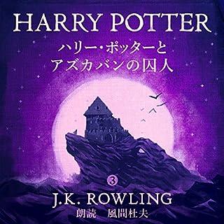 ハリー・ポッターとアズカバンの囚人     Harry Potter and the Prisoner of Azkaban              著者:                                                                                                                                 J.K.ローリング,                                                                                        松岡 佑子                               ナレーター:                                                                                                                                 風間 杜夫                      再生時間: 19 時間     42件のカスタマーレビュー     総合評価 4.6