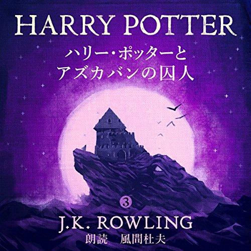 ハリー・ポッターとアズカバンの囚人 | J.K.ローリング