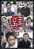 ごぶごぶ 浜田雅功セレクション8 [DVD]
