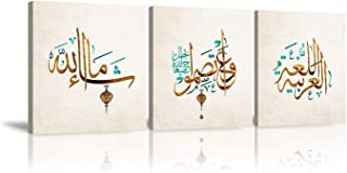 KALAWA Handpainted Arabic Calligraphy Islamic Wall Art 3 Piece Oil Paintings Canvas Picture Print for Living Room Wooden F...