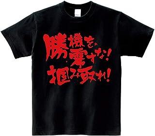 勝機を零すな掴み取れ Tシャツ 【ブラック】