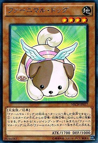 遊戯王 NECH-JP017-R 《ファーニマル・ドッグ》 Rare