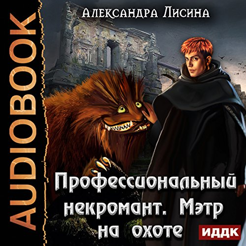 Maitre on the Hunt [Russian Edition] audiobook cover art